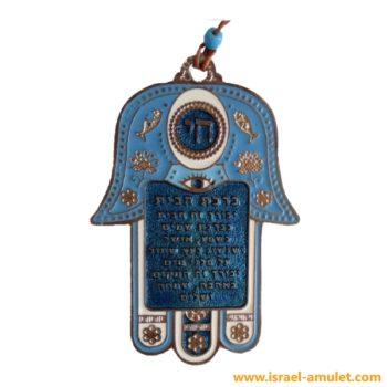 Ладонь хамса с благословением на иврите