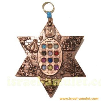Звезда Давида с 12 камнями