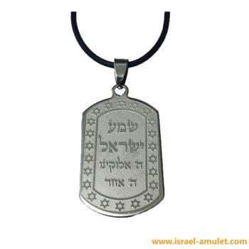 Кулон с молитвой Шма Исраэль