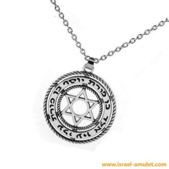 Кулон от сглаза Звезда Давида с молитвой Бен Порат Йосеф